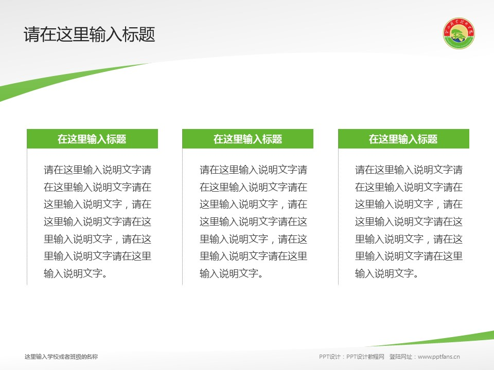 黄山职业技术学院PPT模板下载_幻灯片预览图14