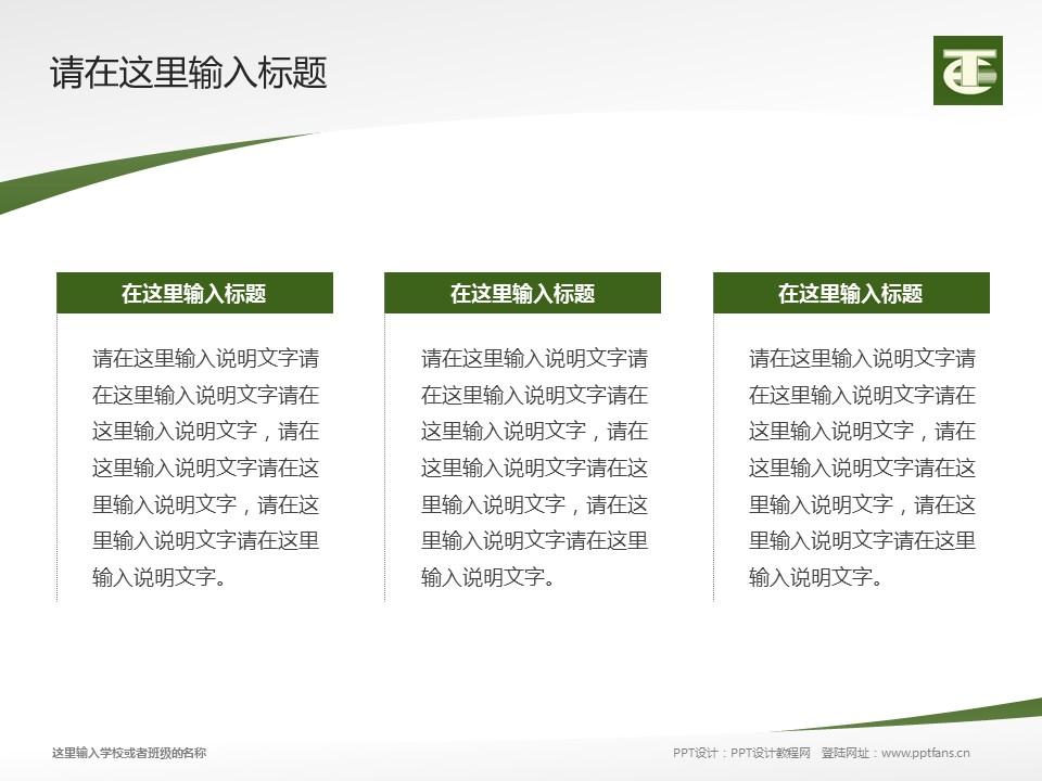 民办安徽旅游职业学院PPT模板下载_幻灯片预览图14