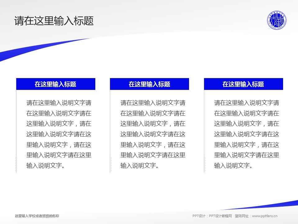 六安职业技术学院PPT模板下载_幻灯片预览图14