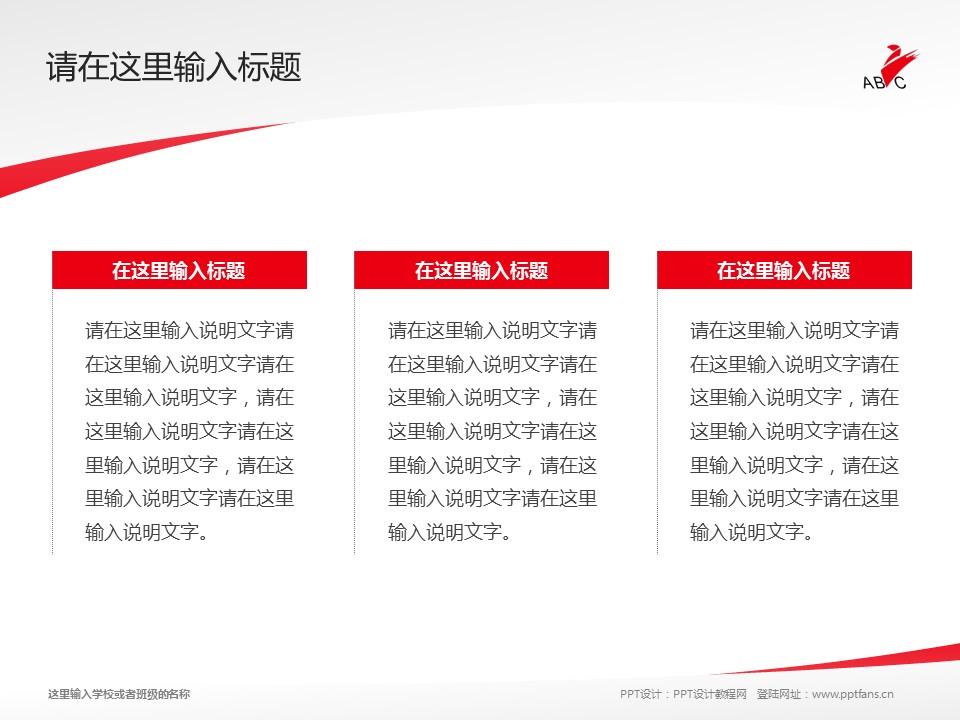 安徽工商职业学院PPT模板下载_幻灯片预览图14