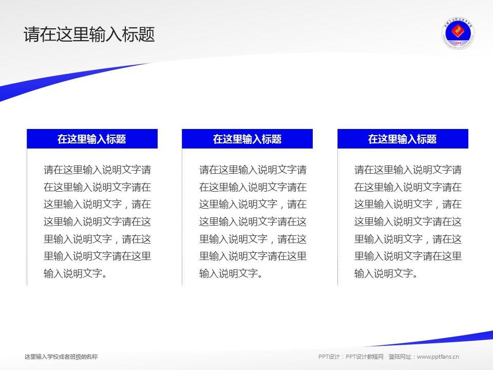 安徽工业职业技术学院PPT模板下载_幻灯片预览图14