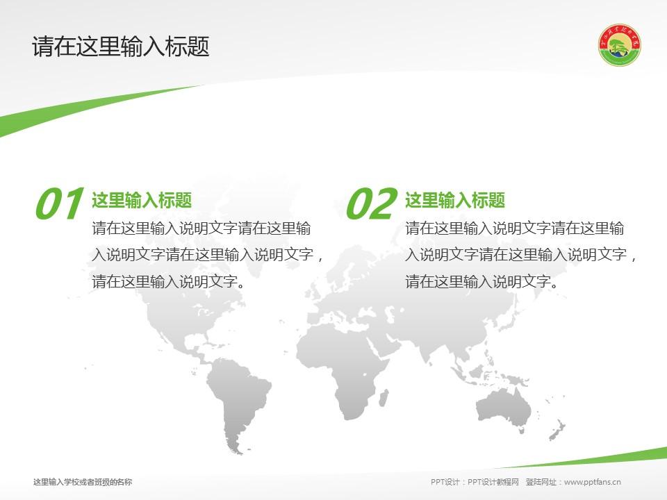 黄山职业技术学院PPT模板下载_幻灯片预览图12