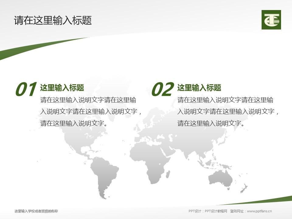 民办安徽旅游职业学院PPT模板下载_幻灯片预览图12