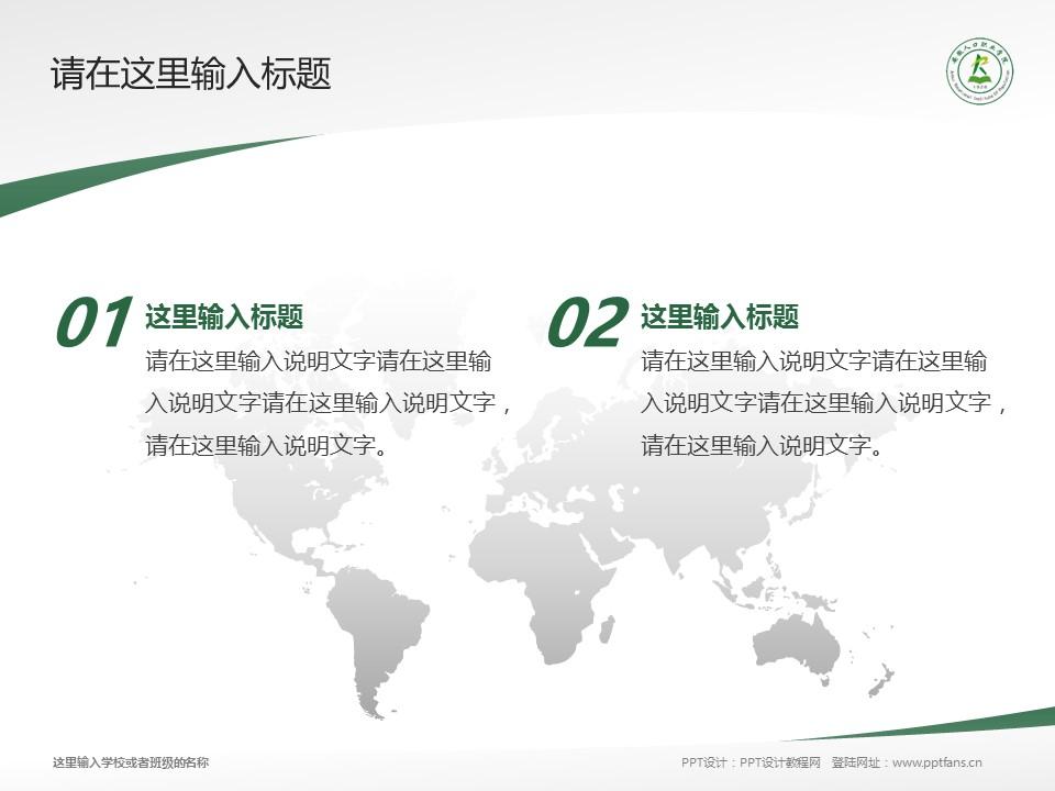 安徽人口职业学院PPT模板下载_幻灯片预览图12