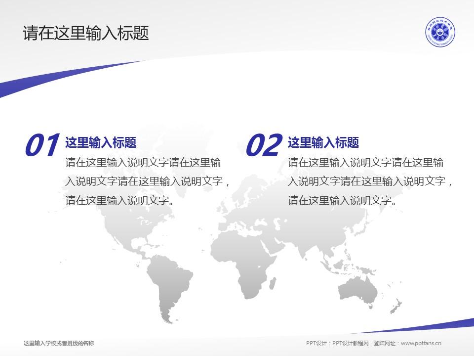 滁州职业技术学院PPT模板下载_幻灯片预览图12