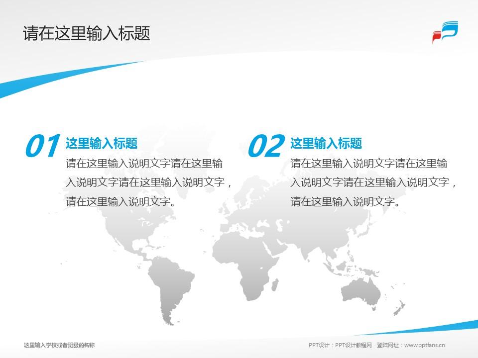 安徽新闻出版职业技术学院PPT模板下载_幻灯片预览图12