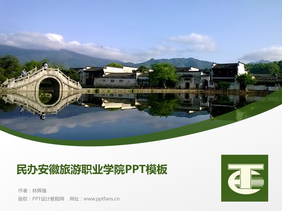 民办安徽旅游职业学院PPT模板下载_幻灯片预览图1