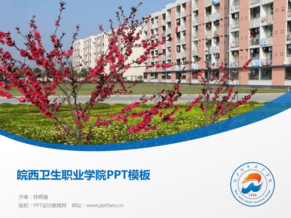 皖西卫生职业学院PPT模板下载_幻灯片预览图1