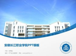 安徽长江职业学院PPT模板下载
