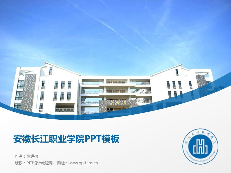 安徽长江职业学院PPT模板下载_幻灯片预览图1