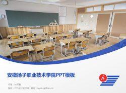 安徽扬子职业技术学院PPT模板下载