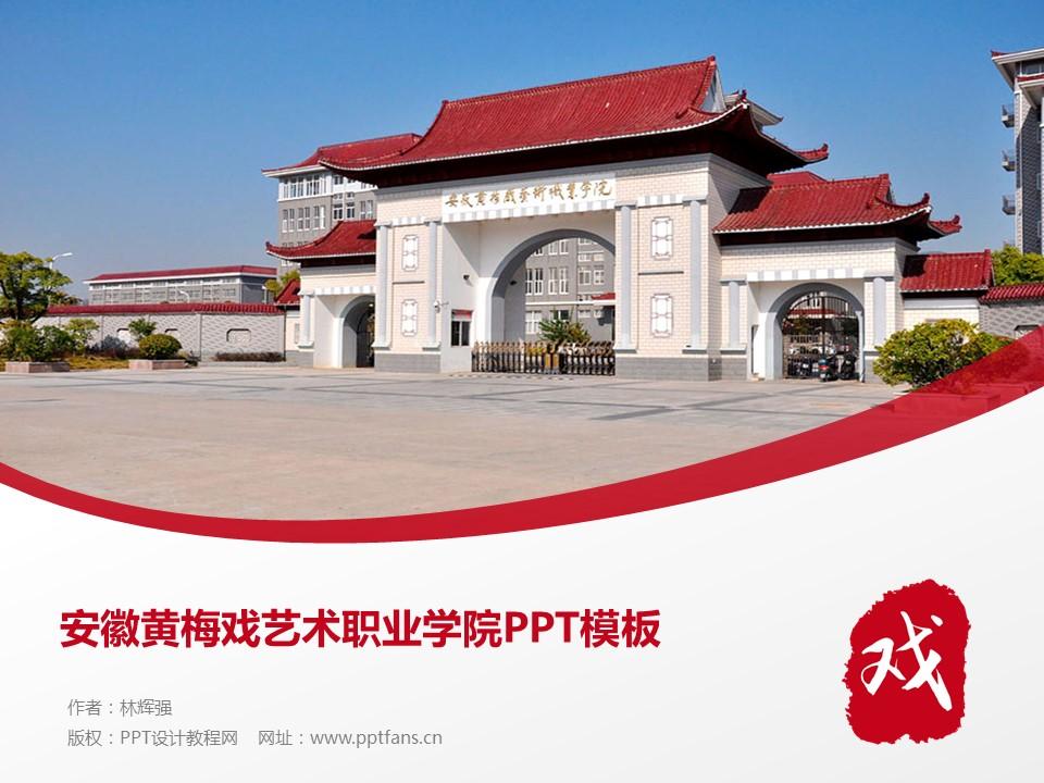 安徽黄梅戏艺术职业学院PPT模板下载_幻灯片预览图1