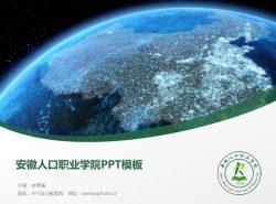 安徽人口职业学院PPT模板下载