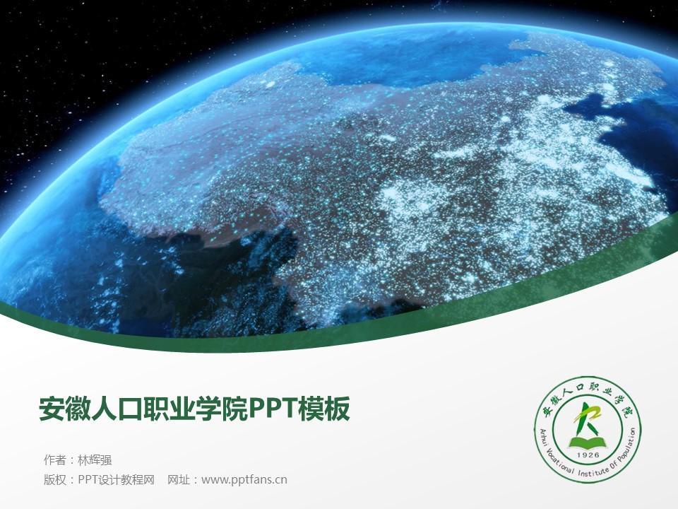 安徽人口职业学院PPT模板下载_幻灯片预览图1