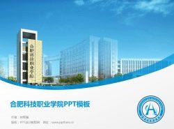 合肥科技职业学院PPT模板下载