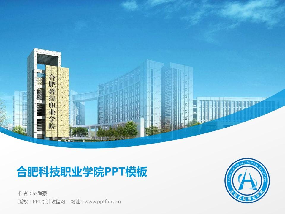 合肥科技职业学院PPT模板下载_幻灯片预览图1