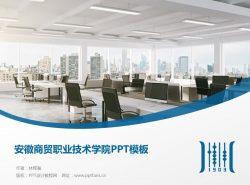 安徽商贸职业技术学院PPT模板下载