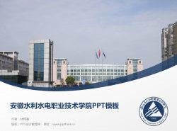 安徽水利水电职业技术学院PPT模板下载