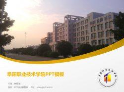 阜阳职业技术学院PPT模板下载
