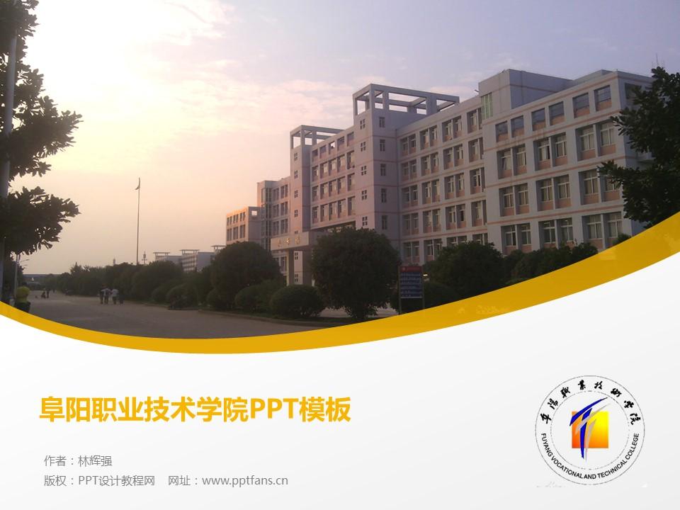 阜阳职业技术学院PPT模板下载_幻灯片预览图1