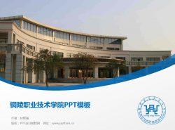铜陵职业技术学院PPT模板下载