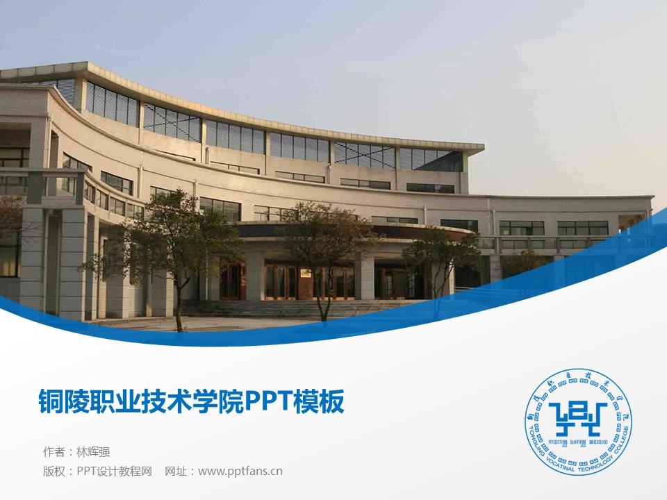 铜陵职业技术学院PPT模板下载_幻灯片预览图1