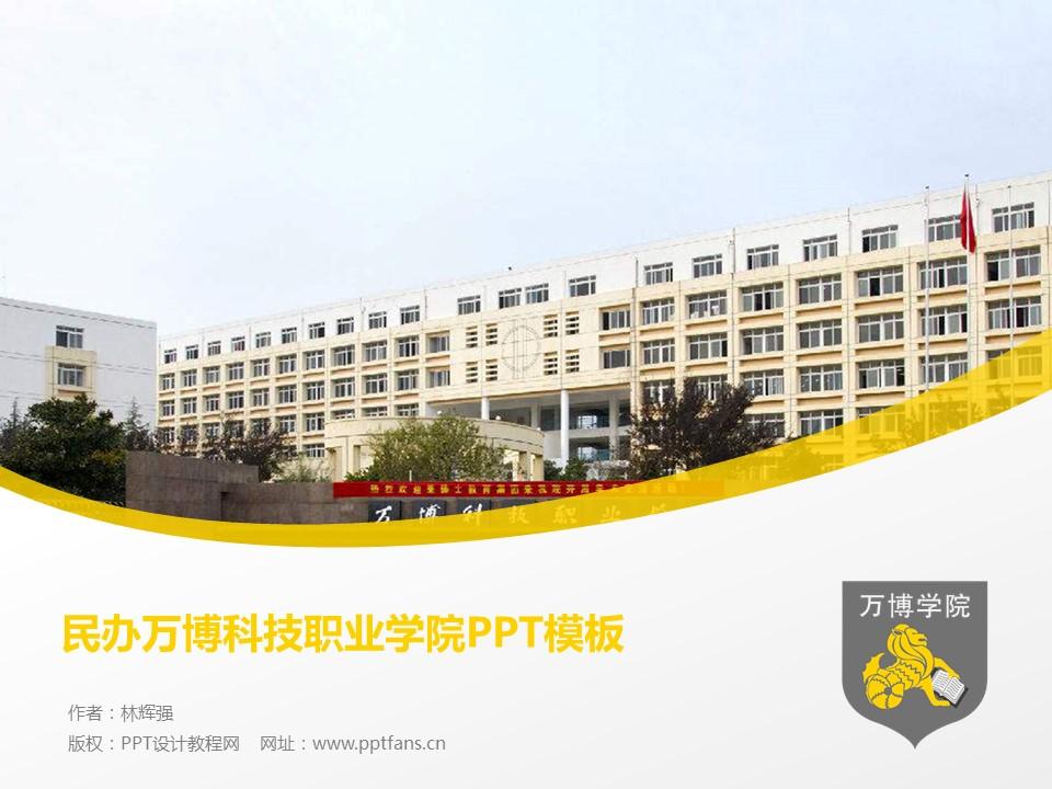 民办万博科技职业学院PPT模板下载_幻灯片预览图1