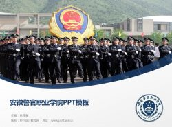 安徽警官职业学院PPT模板下载