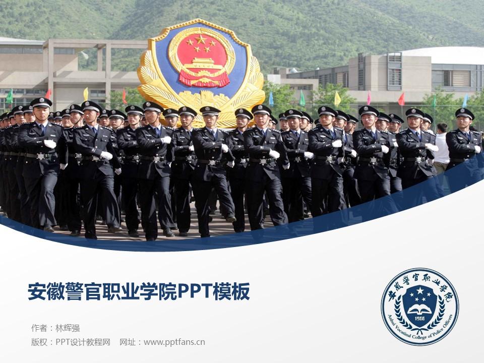 安徽警官职业学院PPT模板下载_幻灯片预览图1