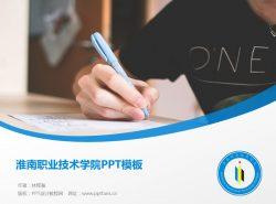 淮南职业技术学院PPT模板下载