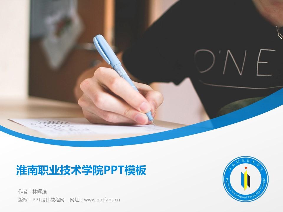 淮南职业技术学院PPT模板下载_幻灯片预览图1