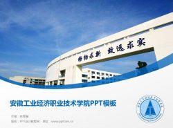 安徽工业经济职业技术学院PPT模板下载