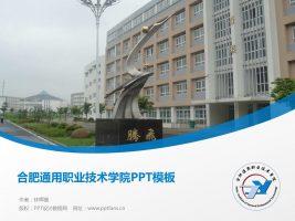 合肥通用职业技术学院PPT模板下载