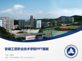 安徽工贸职业技术学院PPT模板下载