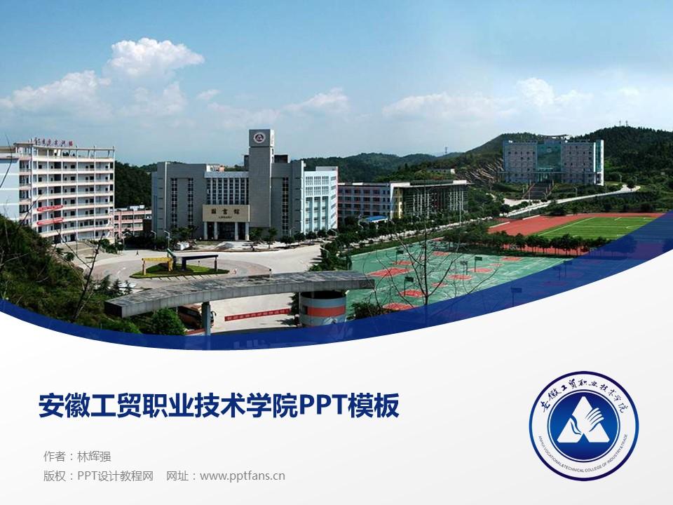 安徽工贸职业技术学院PPT模板下载_幻灯片预览图1