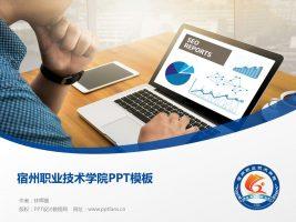 宿州职业技术学院PPT模板下载