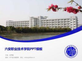 六安职业技术学院PPT模板下载