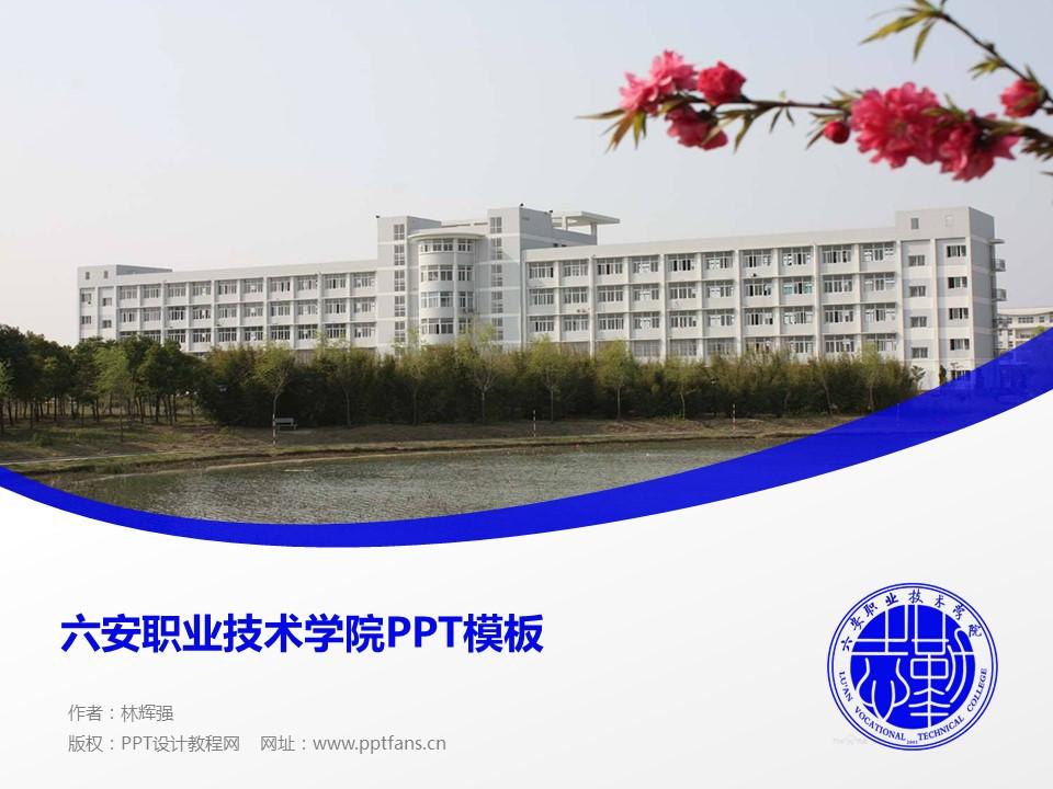 六安职业技术学院PPT模板下载_幻灯片预览图1
