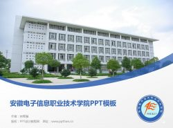 安徽电子信息职业技术学院PPT模板下载