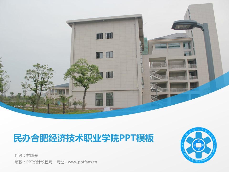 民办合肥经济技术职业学院PPT模板下载_幻灯片预览图1