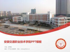 安徽交通职业技术学院PPT模板下载