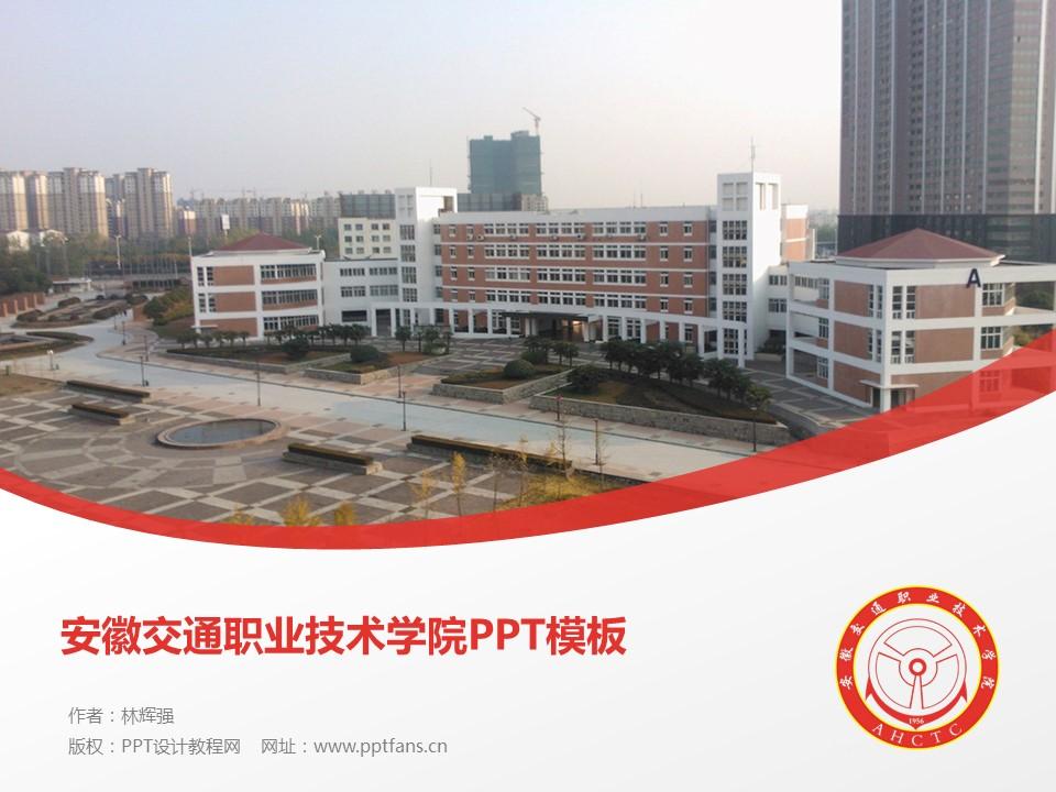 安徽交通职业技术学院PPT模板下载_幻灯片预览图1