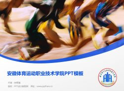安徽体育运动职业技术学院PPT模板下载