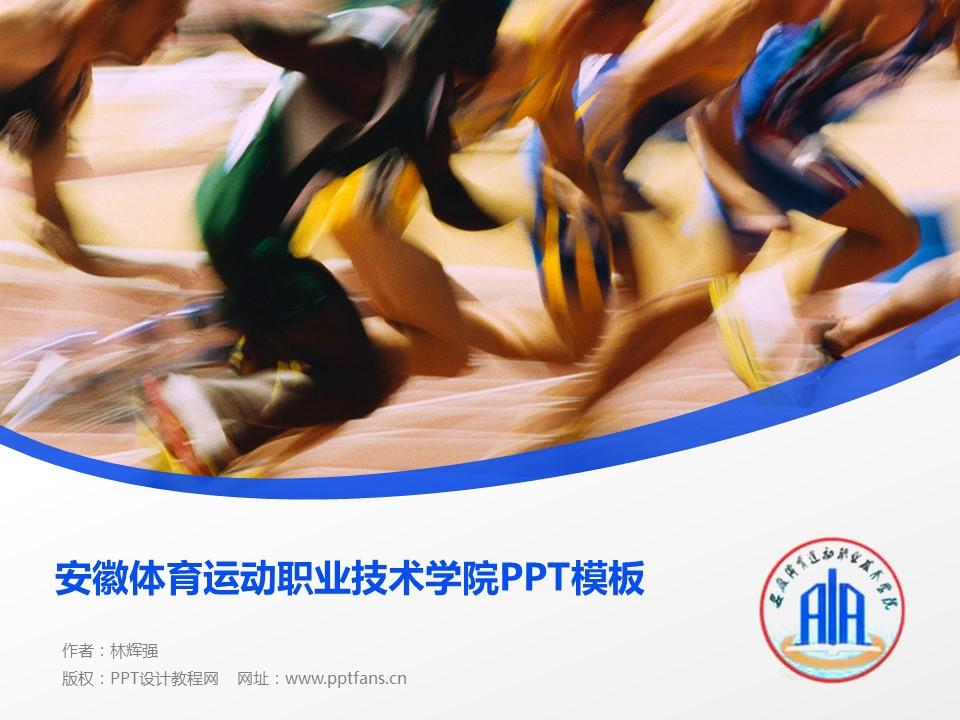 安徽体育运动职业技术学院PPT模板下载_幻灯片预览图1