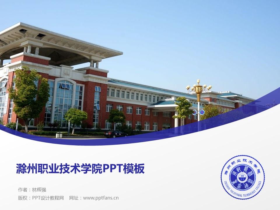 滁州职业技术学院PPT模板下载_幻灯片预览图1