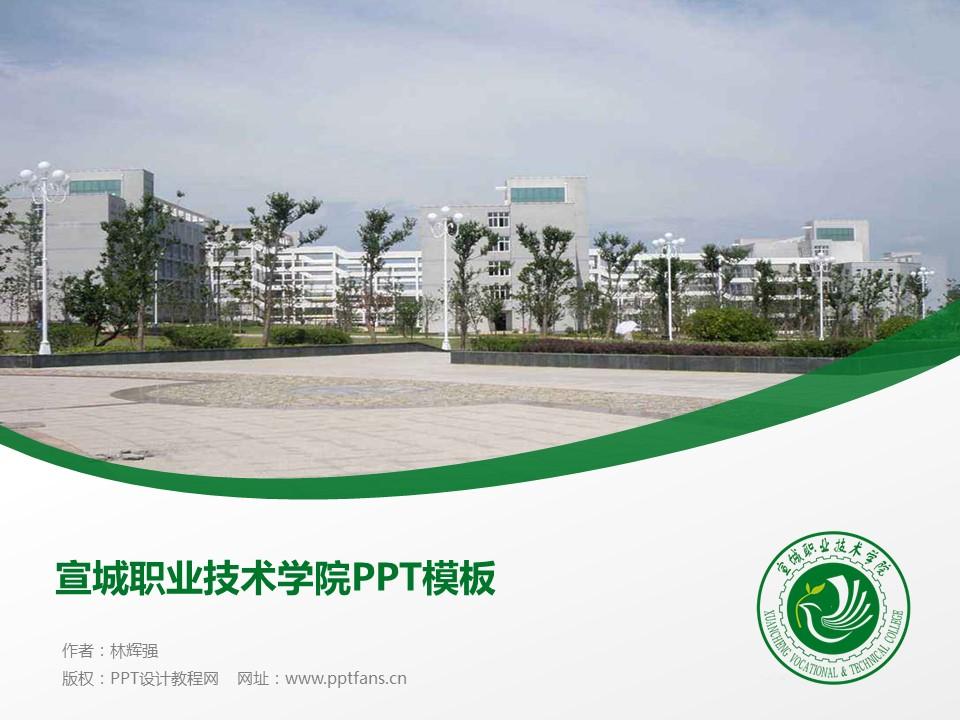 宣城职业技术学院PPT模板下载_幻灯片预览图1