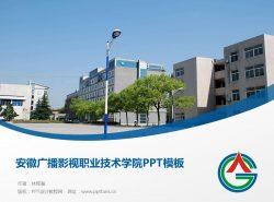 安徽广播影视职业技术学院PPT模板下载