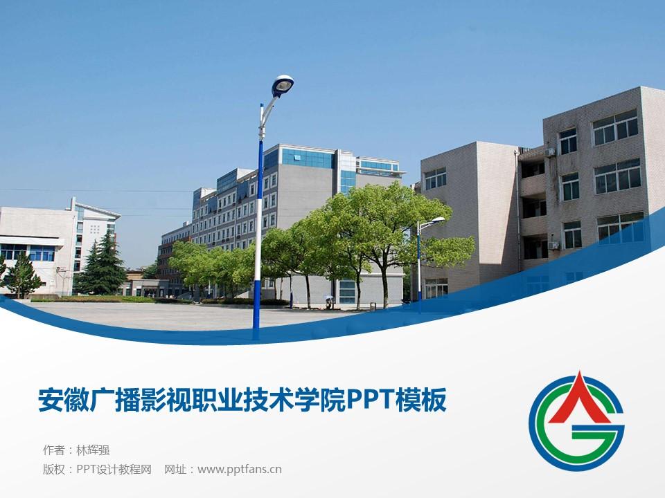 安徽广播影视职业技术学院PPT模板下载_幻灯片预览图1