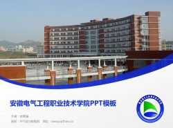 安徽电气工程职业技术学院PPT模板下载