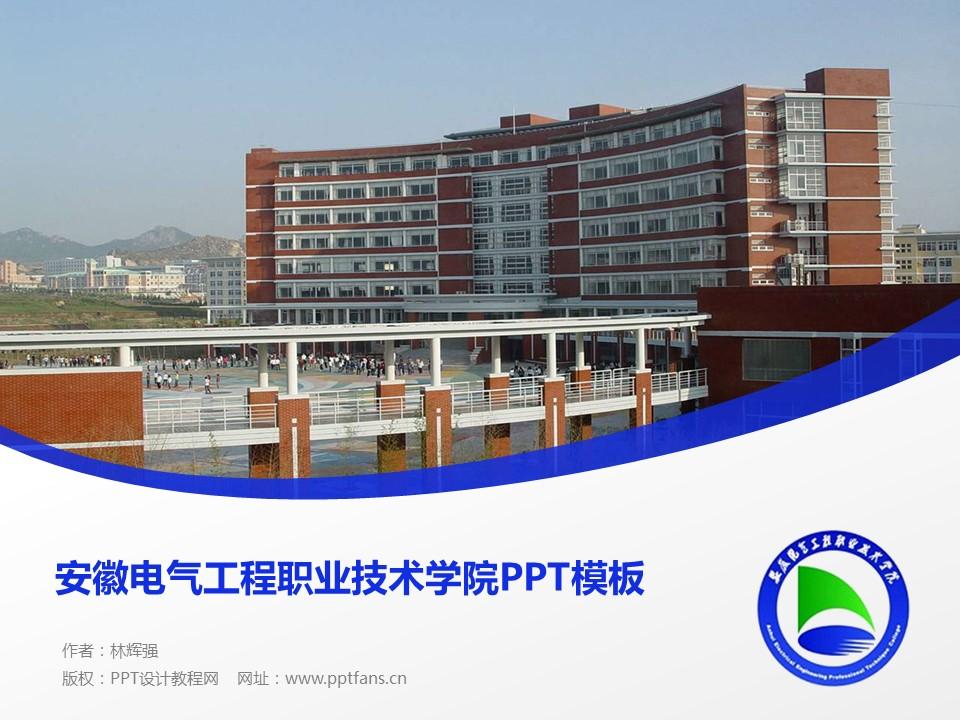 安徽电气工程职业技术学院PPT模板下载_幻灯片预览图1